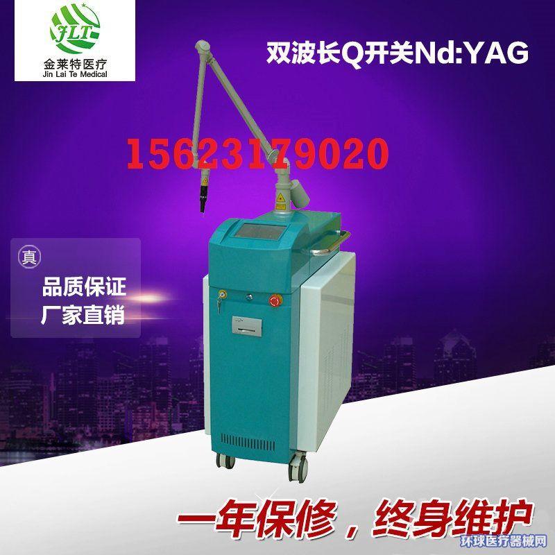 皮肤科祛斑调Q激光治疗仪QY-520A