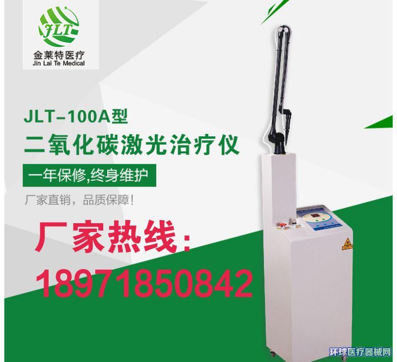 武汉金莱特医疗私密紧致激光治疗仪JLT-100B招商代理价格