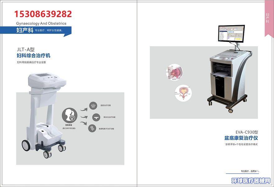 医疗器械妇科治疗仪/妇科医疗设备有哪些/妇科仪器大全