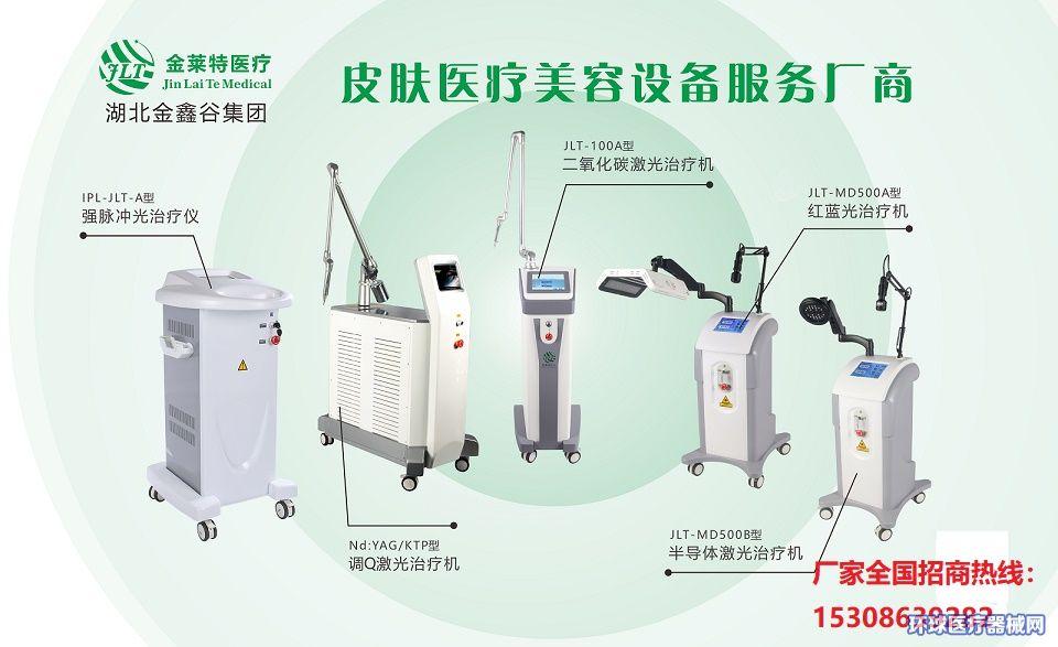 皮肤科医疗器械/皮肤美容激光治疗仪大全