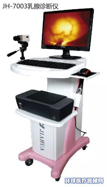 推车式红外乳腺诊断仪