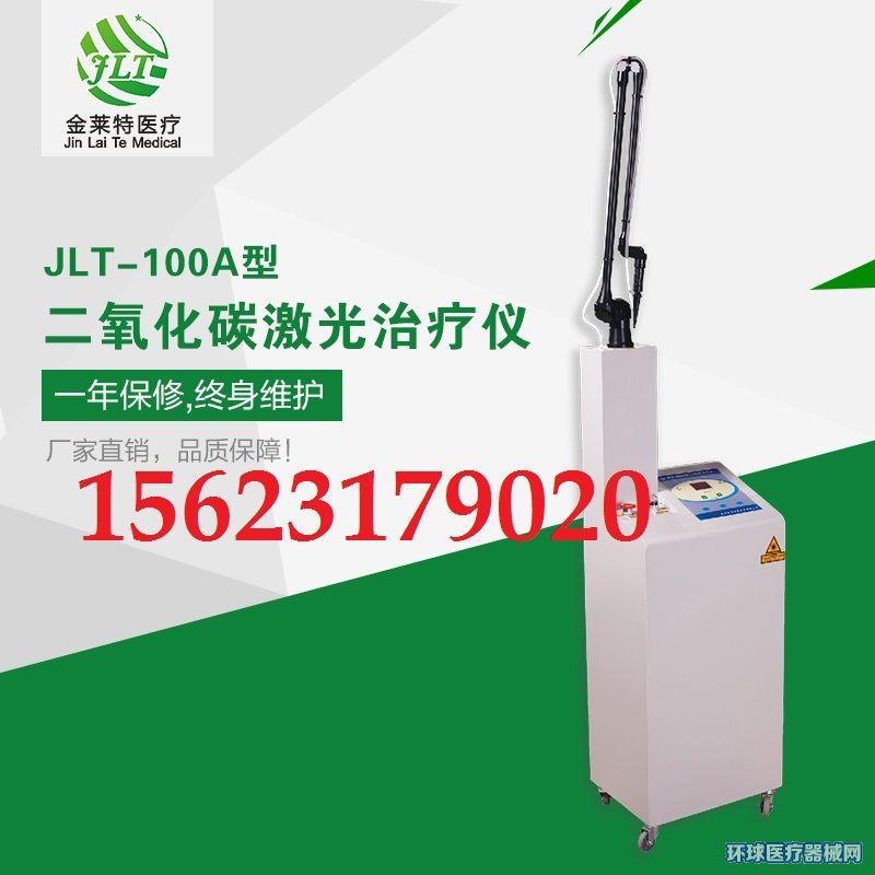 JLT-A型二氧化碳激光治疗机厂家直销