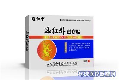 远红外磁疗贴加工 耗材磁疗贴厂家代工 磁疗贴膏药oem