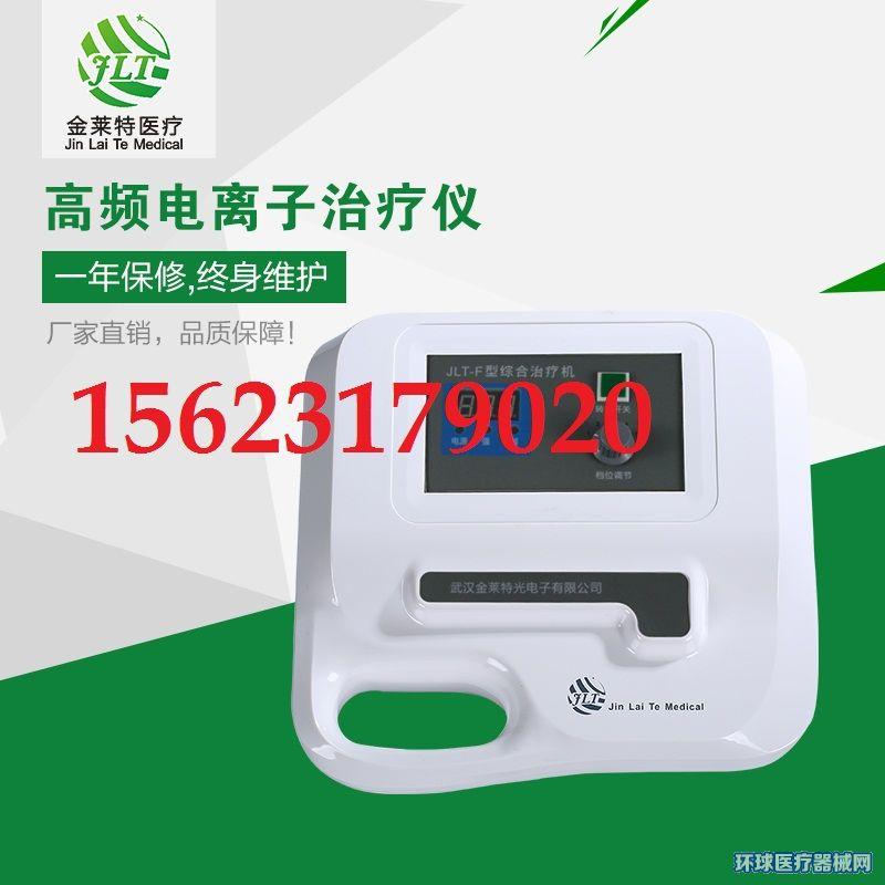 厂家直销多功能高频电离子治疗仪(表浅手术理想仪器)多少钱一台