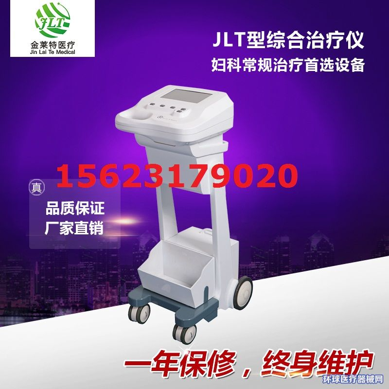 多功能妇科综合治疗机厂家(妇科常规疾病治疗设备)