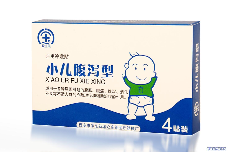 医用冷敷贴(小儿腹泻型)