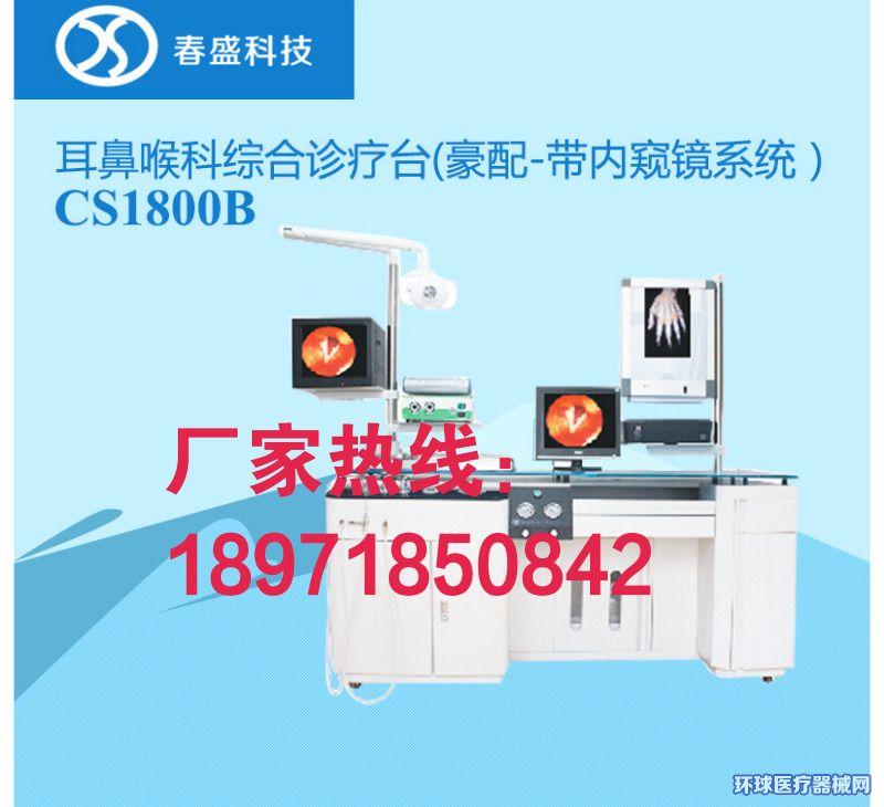 耳鼻喉综合治疗台CS-1800C价格