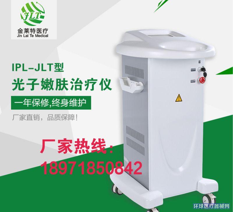 武汉金莱特医疗厂家直销强脉冲光治疗仪