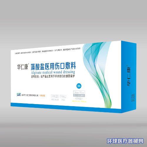 华仁康藻酸盐医用伤口敷料(医保产品)