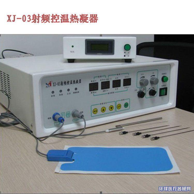 XJ-03射频控温热凝器z
