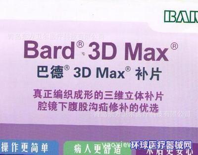 美国巴德3DMax补片腹腔镜专用补片疝修补片