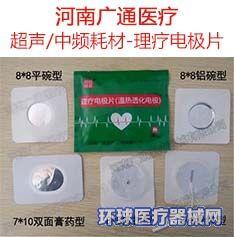 超声耦合片/理疗电极片