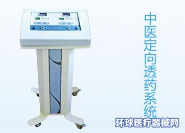 中医定向透药系统
