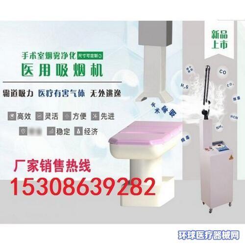 手术室烟雾净化器(高效除去激光烟雾、有害气体)