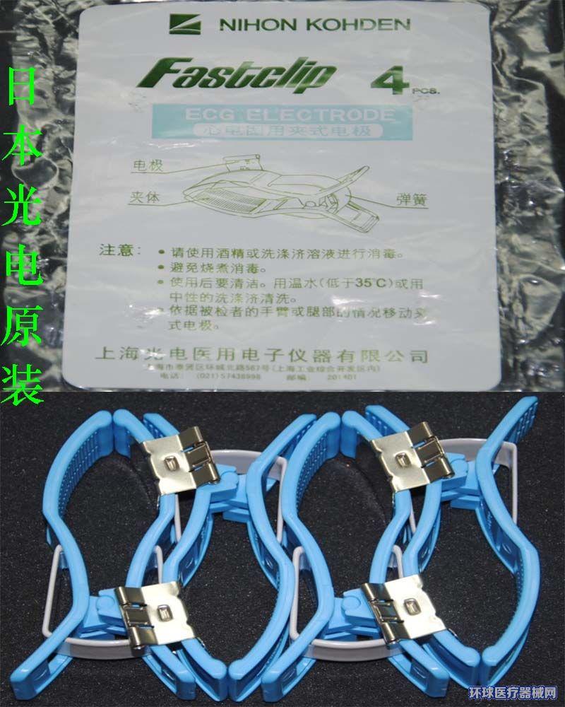 日本光电心电图机原装肢夹