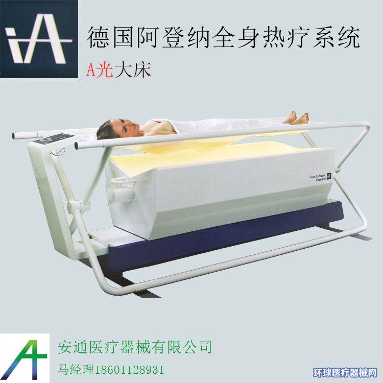 阿登纳热疗系统/全身热疗h