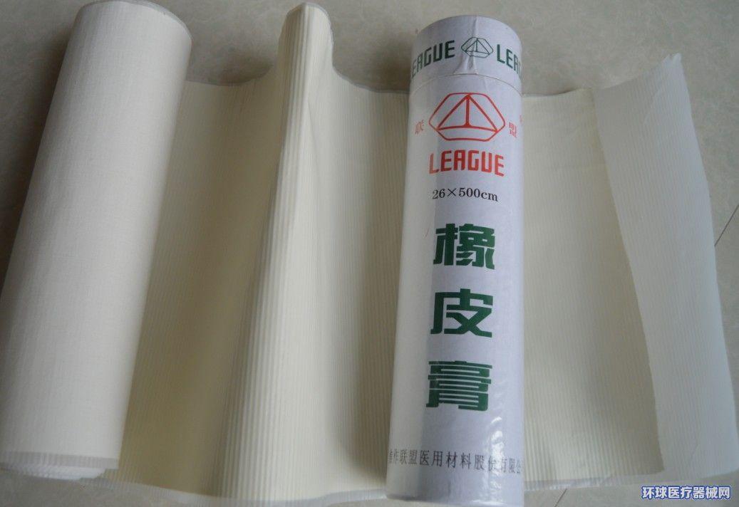 焦作联盟牌医用橡皮膏26x500cm