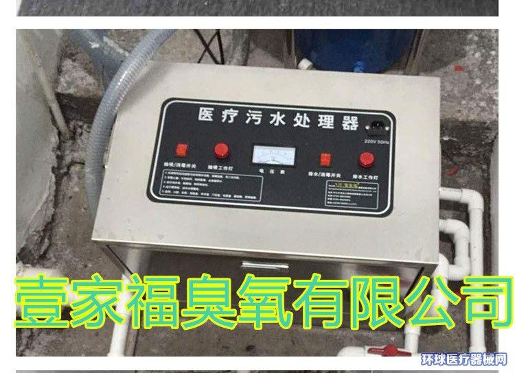 壹家福YJF-028口腔污水处理设备
