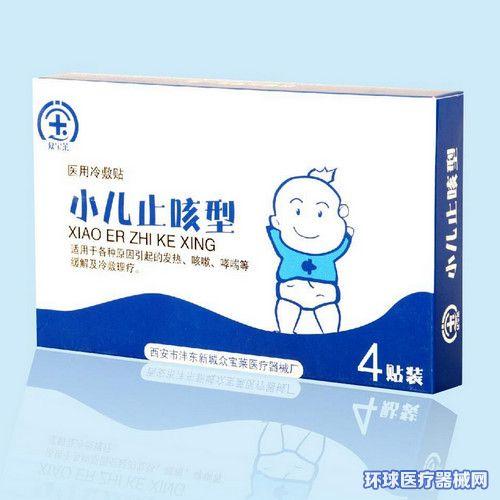 众宝莱医用冷敷贴(小儿止咳型)