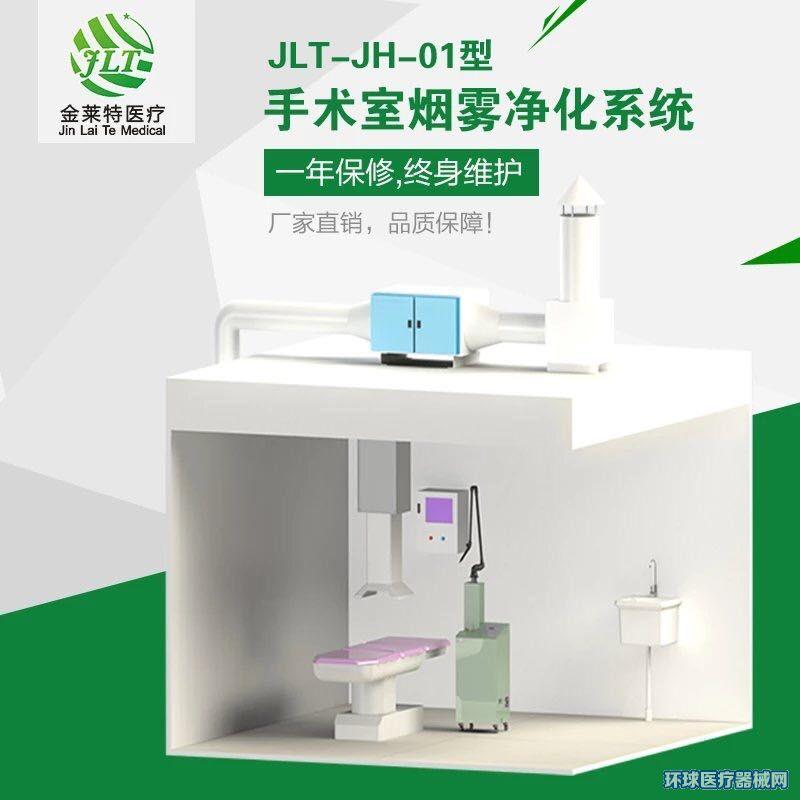 医用皮肤科激光美容烟雾净化系统专业生产厂家