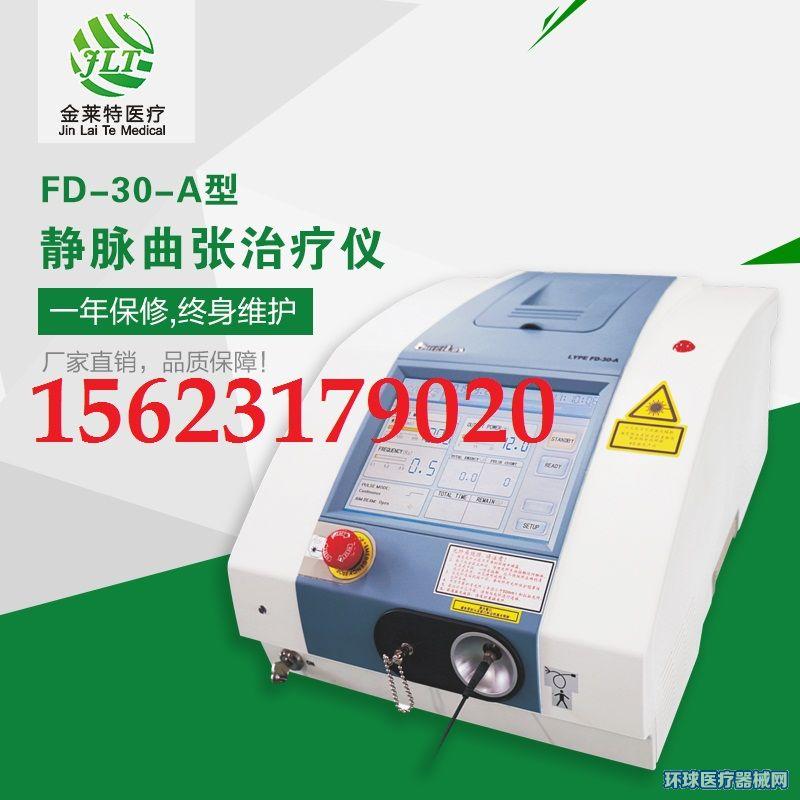 FD-30-A微创静脉曲张半导体激光治疗仪厂家直销多少钱一台