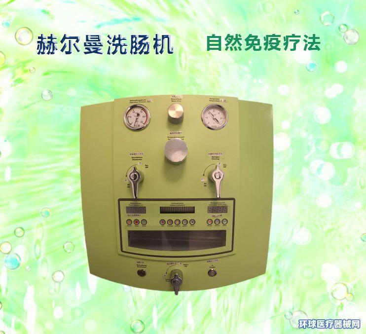 洗肠仪/赫尔曼结肠治疗仪/洗肠机/结肠水疗仪z