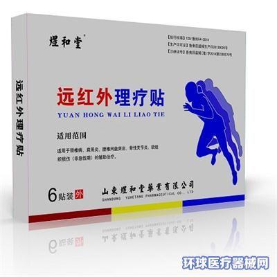 远红外理疗贴加工|二类械字号理疗贴|远红外理疗贴生产厂家