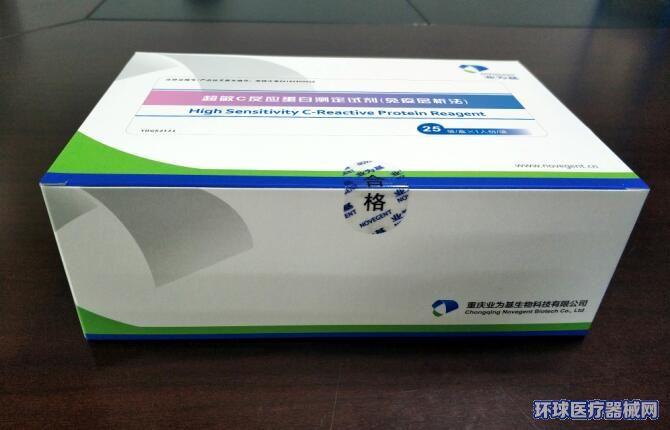 超敏C反应蛋白测定试剂(免疫层析法)