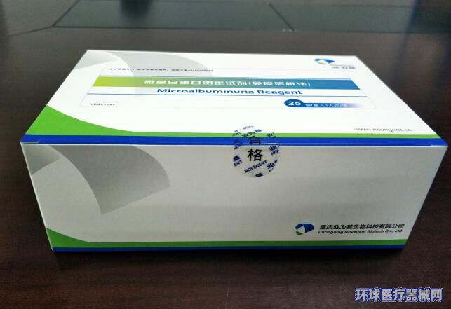 微量白蛋白测定试剂(免疫层析法)