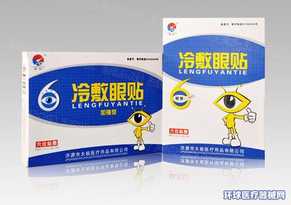 冷敷眼贴,治疗预防近视,远视,斜视,散光,青光眼等