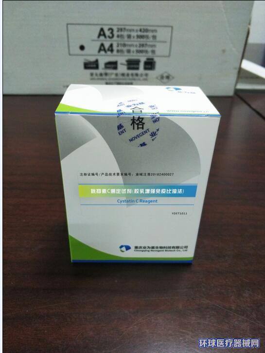 胱抑素C测定试剂(胶乳增强免疫比浊法)
