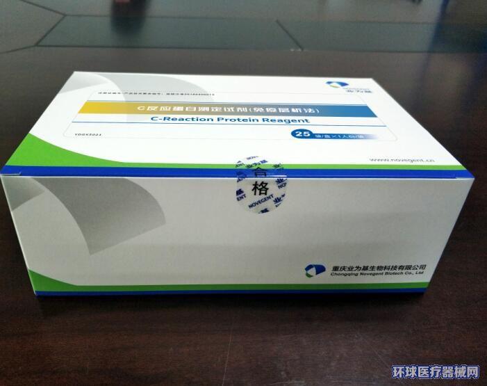 C反应蛋白测定试剂(免疫层析法)