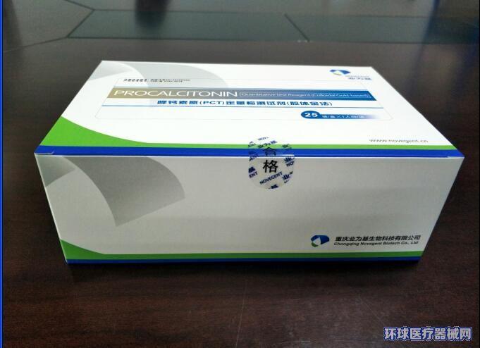 降钙素原(PCT)定量检测试剂(胶体金法)