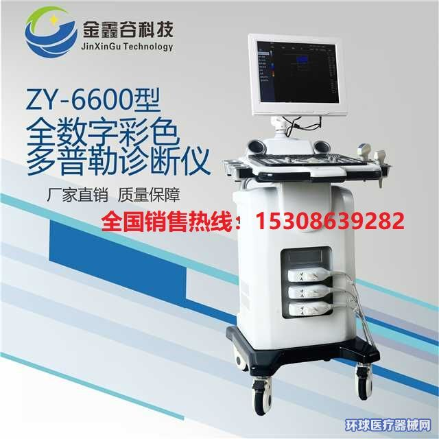 专业医用多普勒彩色超声诊断仪_彩超机