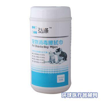 弘涤®宠物消毒擦拭巾(消毒纸巾)