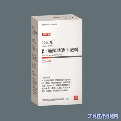 邦必克®β-葡聚糖液体敷料(生殖器疱疹)