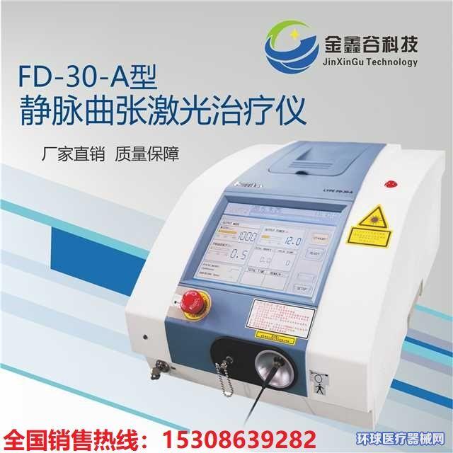 德国EVLT激光微创术/FD-30-A大隐静脉曲张激光治疗仪