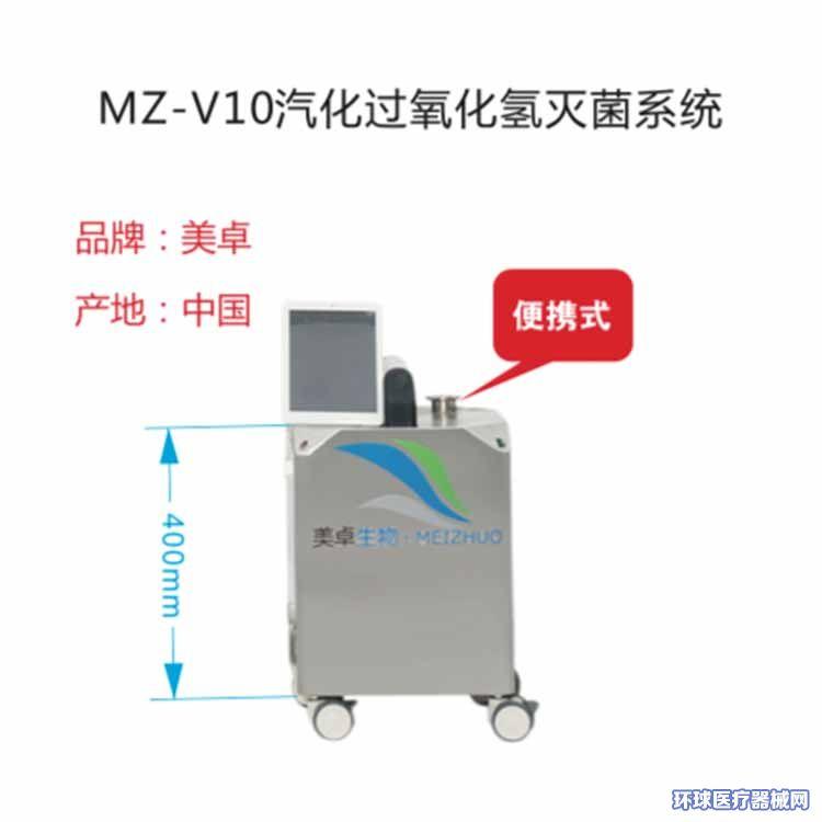 汽化过氧化氢灭菌器呼吸机管路消毒灭菌设备