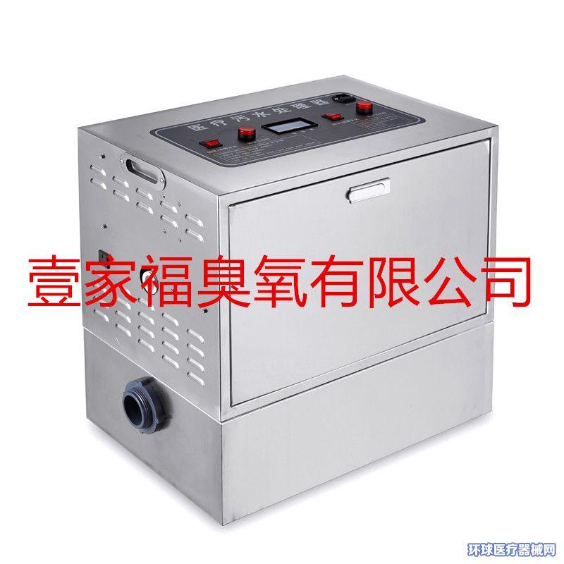 壹家福YJF-028美容院中医诊所污水处理设备