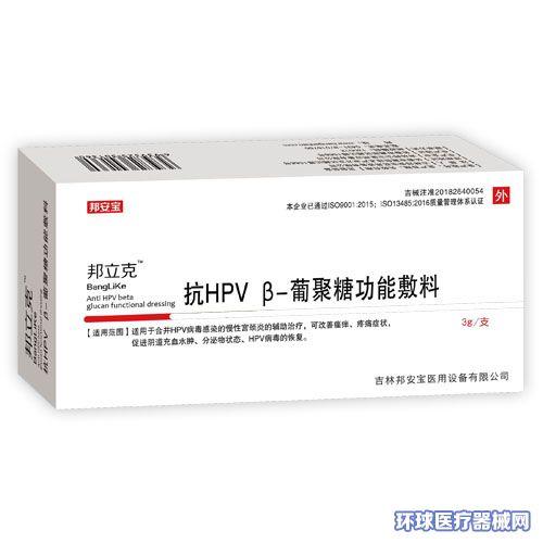 邦立克®抗HPVβ-葡聚糖功能敷料