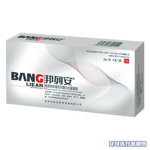 邦列安®高效单体银前列腺炎抗菌凝胶