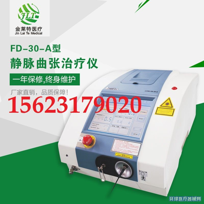 FD-30-A型静脉曲张激光治疗仪厂家销售价格
