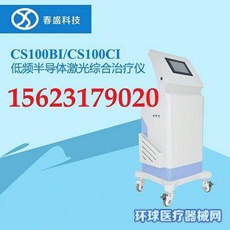 北京低频鼻炎综合治疗仪价格