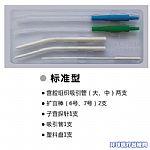 一次性使用宫腔组织吸引管套装(标准型)