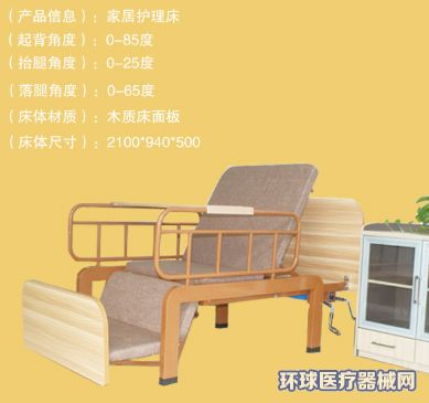 东营邦恩SJ2-1家用护理床