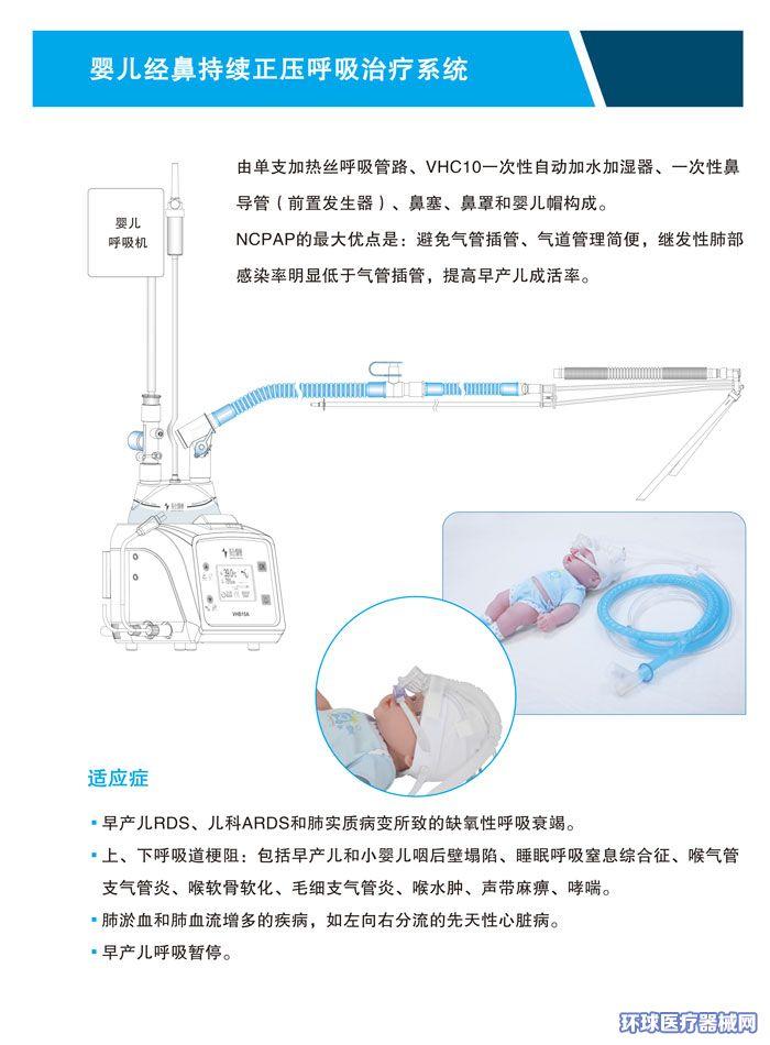 NCPAP婴儿经鼻持续正压发生器新生儿鼻导管鼻氧管