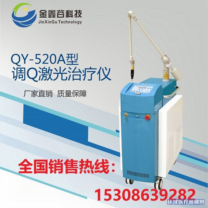 医院用调Q激光治疗仪(激光祛斑)质量保障