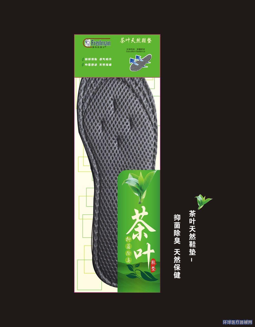 茶叶抑菌除臭鞋垫