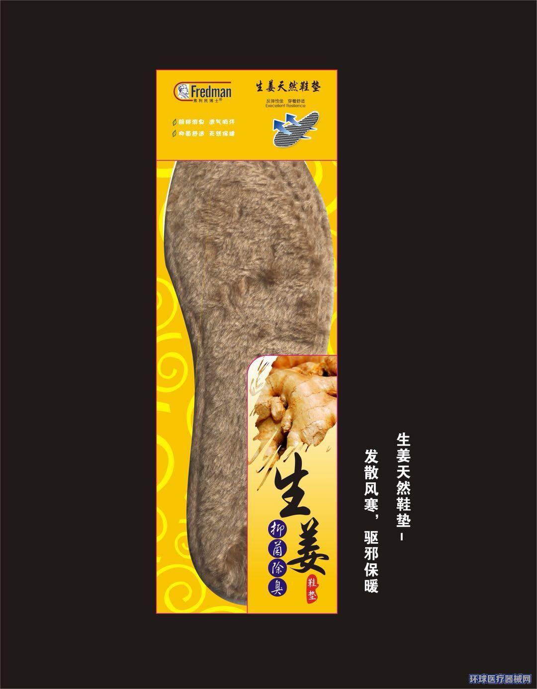 生姜驱寒保暖鞋垫