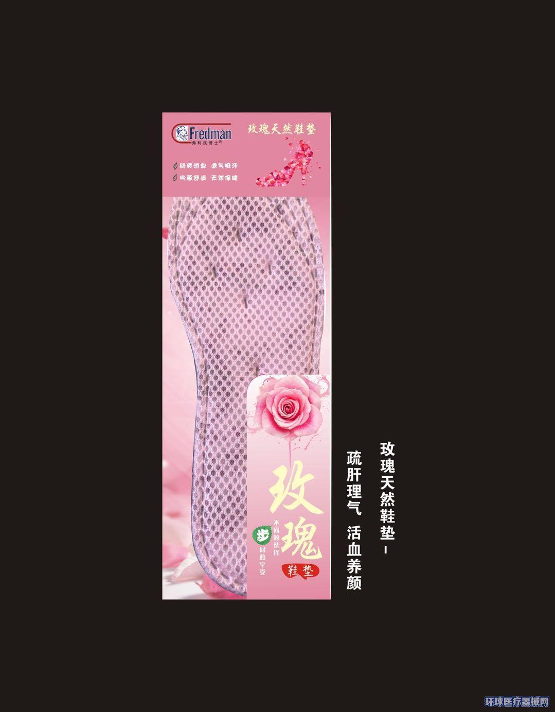 玫瑰天然鞋垫
